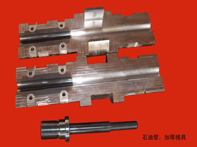 石油管:管端加厚模具