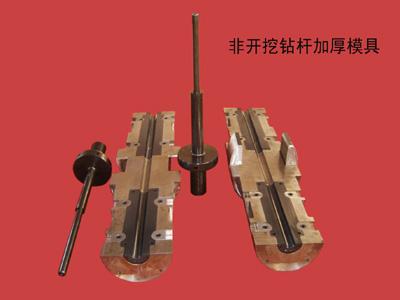 非开挖钻杆:管端加厚模具