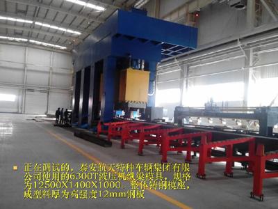 泰安航天特种车辆集团有限公司6300T液压机纵梁成形模具安装调试现场