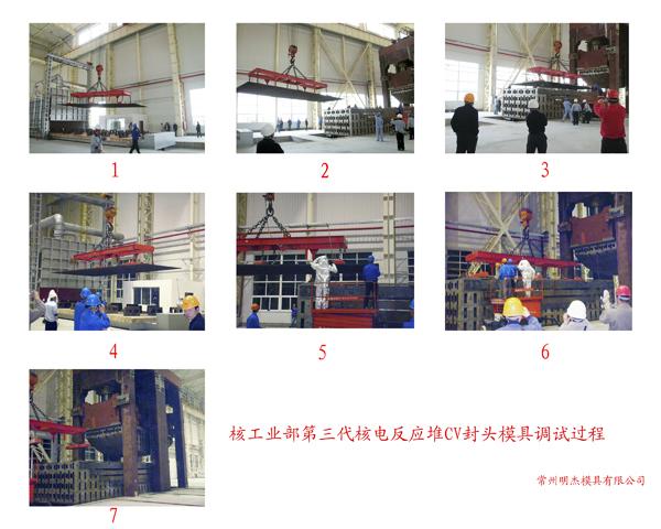 核电AP1000:CV封头模具调试过程