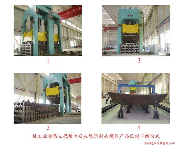 核電AP1000:CV封頭模具產品下線儀式